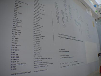 SeMA Biennale Mediacity Seoul 2014