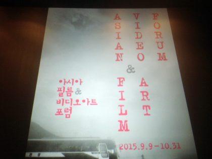 Asian Film & Video Art Forum